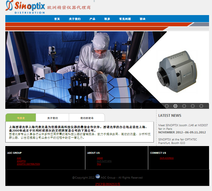 Sinoptix optics company website